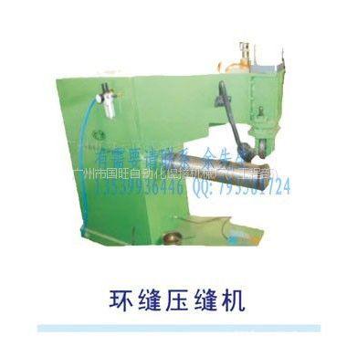 供应YFJ-350经济型压缝机、压焊机、压边机