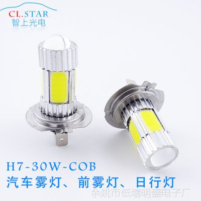 批发生产汽车led雾灯带透镜h4/h7爆闪雾灯30W COB高亮前雾灯