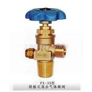 供应PX-35型联接式混合气体瓶阀 PX型联接式混合气体瓶阀