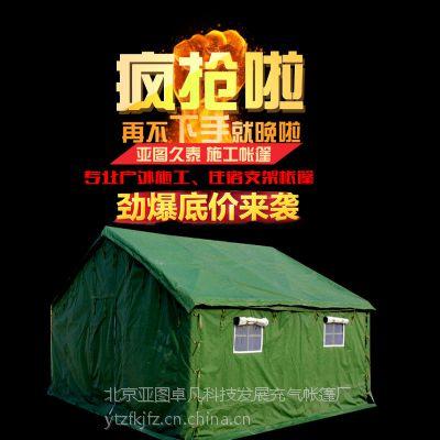 亚图久泰帆布军工加厚防寒棉一居室施工帐篷救灾工地工程户外民用防雨帐篷布