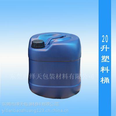 绎天加厚20L塑料桶 白色食品级方桶20公斤