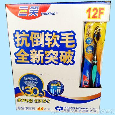 牙刷批发 三笑牙刷12F (盒装/30支)抗倒软毛
