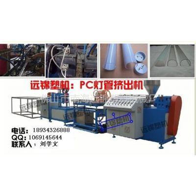 广东佛山YJ65PC灯管挤出机 管材挤出机