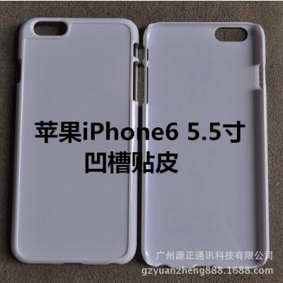厂家直销iPhone6G 5.5寸 贴皮凹槽 iPhone6(5.5) 保护壳素材 手机保护套素材
