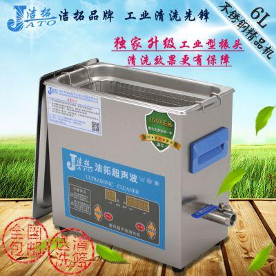 深圳专业生产超声波清洗机 电子、机械、半导体、医疗、钟表首饰、光学、纺织印染去油,除油污 除锈 铁屑