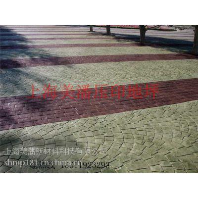 东北地区彩色混凝土压印地坪 压花地坪材料厂家 价格更实惠