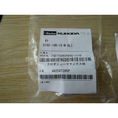 供应原装日本黑田精工KURODA气缸X1G2-16N-15-N-GL1
