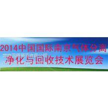 供应2014中国国际气体分离、净化与回收技术展览会