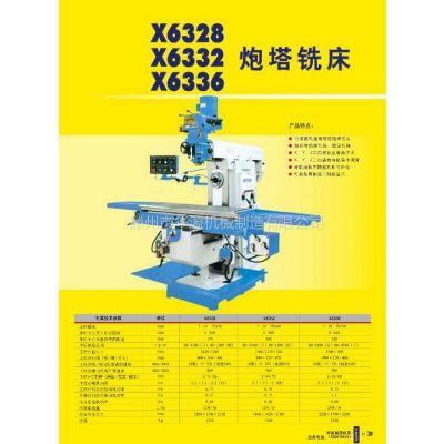 供应X6336铣床X6336炮塔铣床X6336摇臂铣床X6336