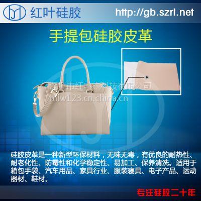 深圳红叶时尚女包专用革潮款纹路硅胶皮革