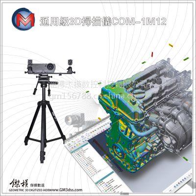 淄博供应杰模COM-1M12工业产品设计三维扫描仪|家具木雕三维扫描仪|人体3d扫描仪