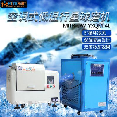 供应空调式低温行星式球磨机 小型纳米球磨机 实验室专用快速小型球磨机