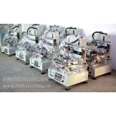 岳阳市丝印机移印机印刷设备油墨耗材厂家