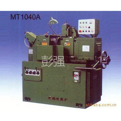 供应无锡机床厂无心磨床MT1040A