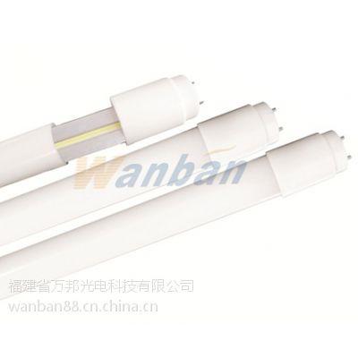 供应LED日光灯 万邦LED日光灯管