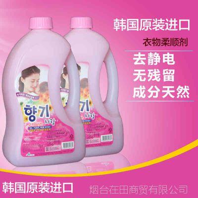 韩国进口品牌衣物柔顺剂 纯天然植物提取无刺激2.5L衣物清洁护理