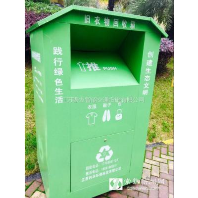 湖北恩施土家族旧衣回收箱制作找哪家 江苏聚友专业生产旧衣回收箱
