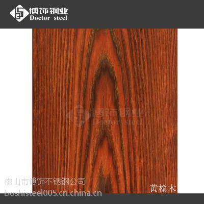 优质304不锈钢粗拉丝 热转印不锈钢黄榆木 不锈钢门木纹图片
