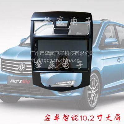 供应东风16款A60风行S500安卓大屏机车载GPS导航仪 厂家直销 4S店专供