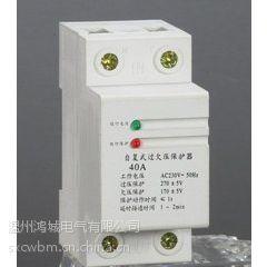 自复式过欠压保护器SAGQ-63A