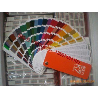 供应RAL(劳尔)色卡-油漆标准色卡