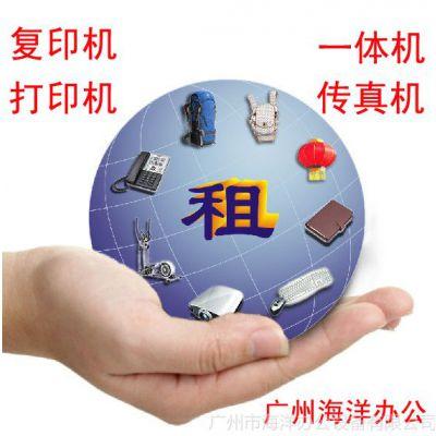 供应广州复印机出租、一体机、打印机出租、传真机出租