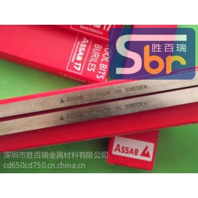 供应广元白钢的应用范围瑞典ASSAB白钢刀