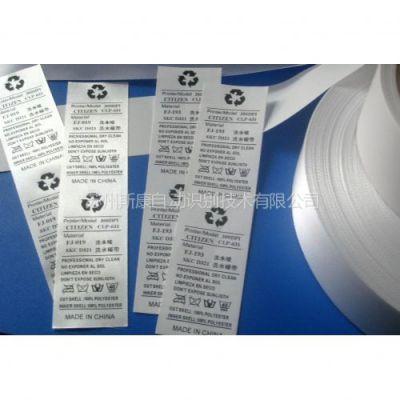 供应无锡/常州服装洗水床上用品唛标签/毛巾洗水唛/箱子唛标签 生产销售厂家