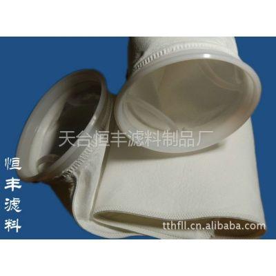 供应厂家直销 价优质美液体无纺布过滤袋 nomex滤袋