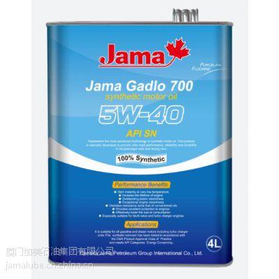加美JAMA加乐700轿车汽油发动机合成机油SN 5W-40