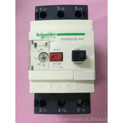 GV3全系列电动机保护器GV3ME80电动机断路器 施耐德开关