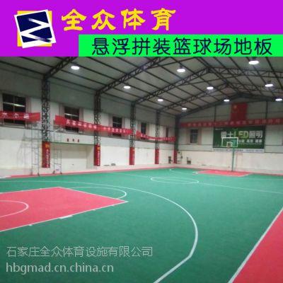 全众体育篮球场悬浮式拼装地板|防蛀PP环保材料拼装地板