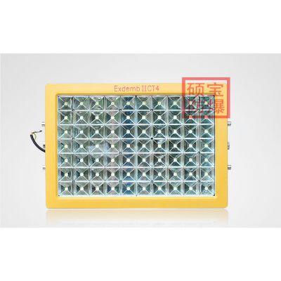 BAT85防爆高效节能LED泛光灯