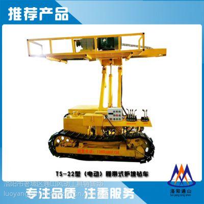 通山机械TS-22A电动履带式钻车-履带式露天护坡钻机