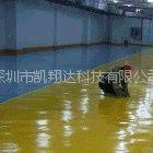 供应自流平环氧树脂砂浆地坪
