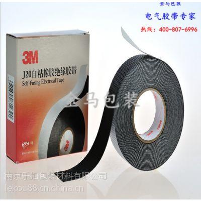 3M J20 自粘橡胶绝缘带|防水橡胶胶带|正品厂家直销-乐扣包装
