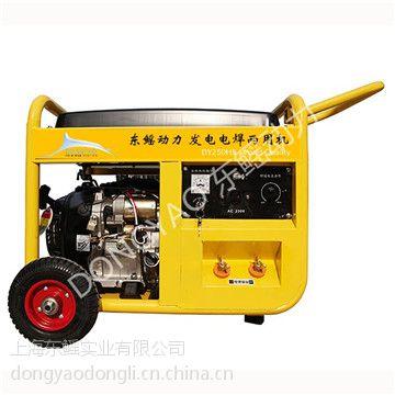 电焊机发电机烧2.5-5.0同时可发电2kw电带动其他电动工具DY250HE