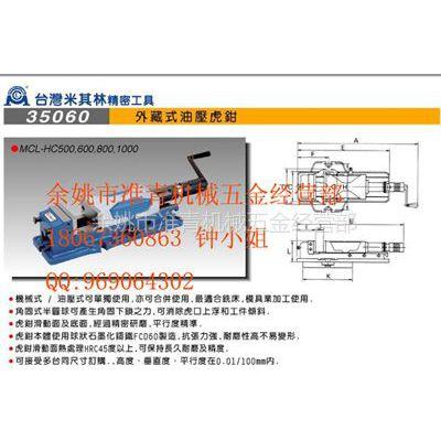 供应台湾米其林MCL-HC500油压虎钳