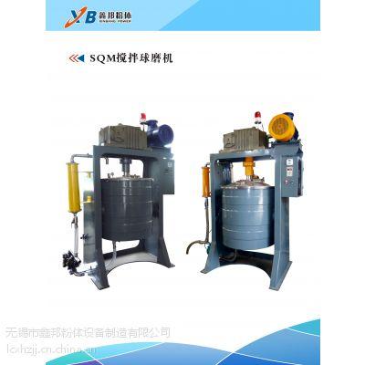 【鑫邦】供应锂电池专业生产设备|搅拌球磨机|纳米砂磨机|纳米超细磨