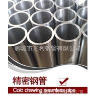 供应生产优质冷拔精密无缝钢管 材质 20# 45# A3