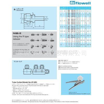 供应日本FLOWELL管接头30-R系列(PFA/PTFE特氟龙材料)