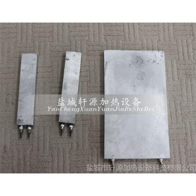 供应轩源厂家专业制造铸铝电热器 铸铝加热板 来图定制 质量三包