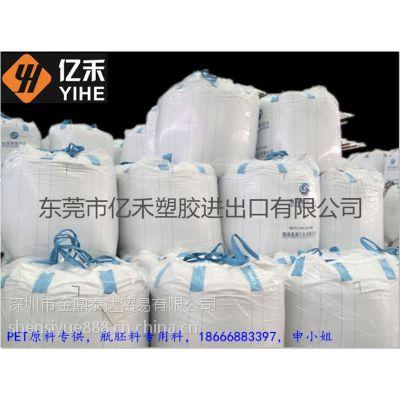 瓶级 PET/海南逸盛/YS-Y01 瓶级聚酯切