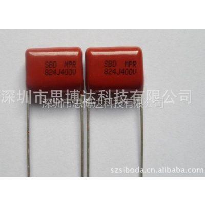 供应供应CBB21 274J400V聚丙烯膜电容器