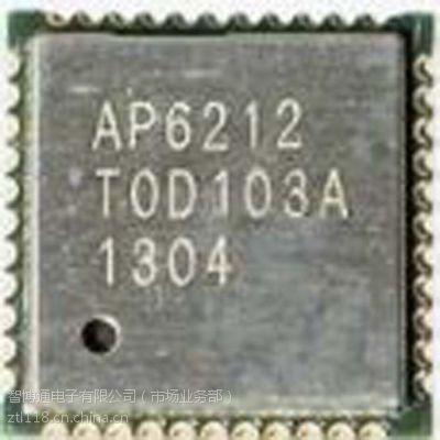 智博通 智能门锁WiFi模块专用SDIO接口 ZBT-AP6212A