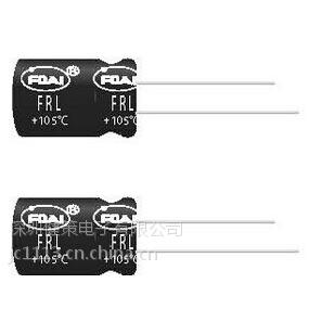 原装法拉FOAI/FPL系列/高频低阻抗长寿命铝质电解电容