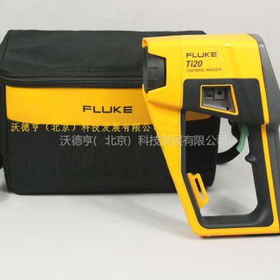 供应美国福禄克Ti9,Ti32,Ti30,Ti50,Ti20红外热成像仪-低价、现货、促销