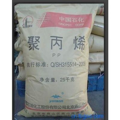 供应燕山石化PP原料 K7726H 注塑料