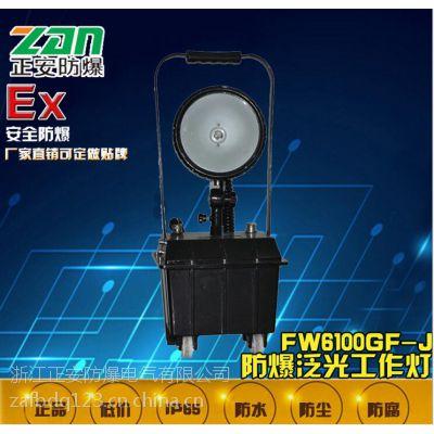 【正安防爆】FW6100GC-J强光泛光工作灯厂家直销