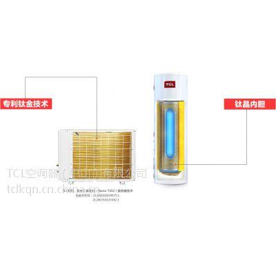 许昌TCL空气能热水器价格 空气能采暖 热水工程报价 政府采购品牌 煤改电